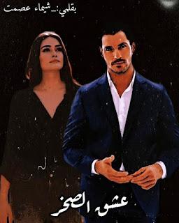 رواية عشق الصخر كاملة بقلم شيماء عصمت