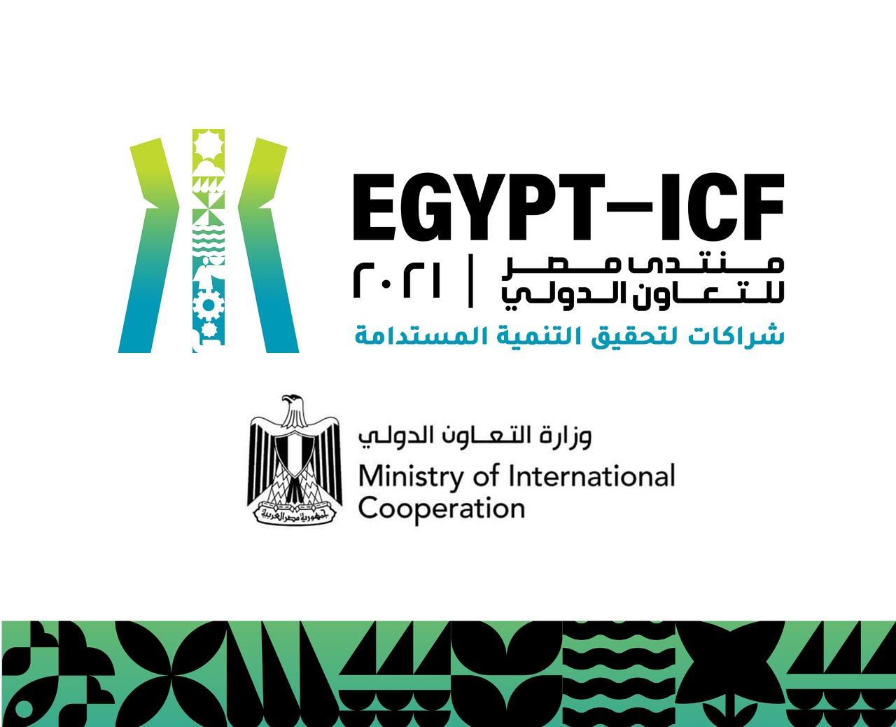 انطلاق النسخة الأولى من منتدى مصر للتعاون الدولي غدا بالقاهرة