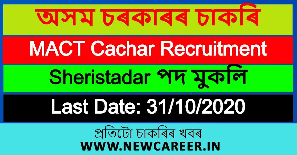 MACT Recruitment 2020, Cachar: Apply for Sheristadar Vacancy