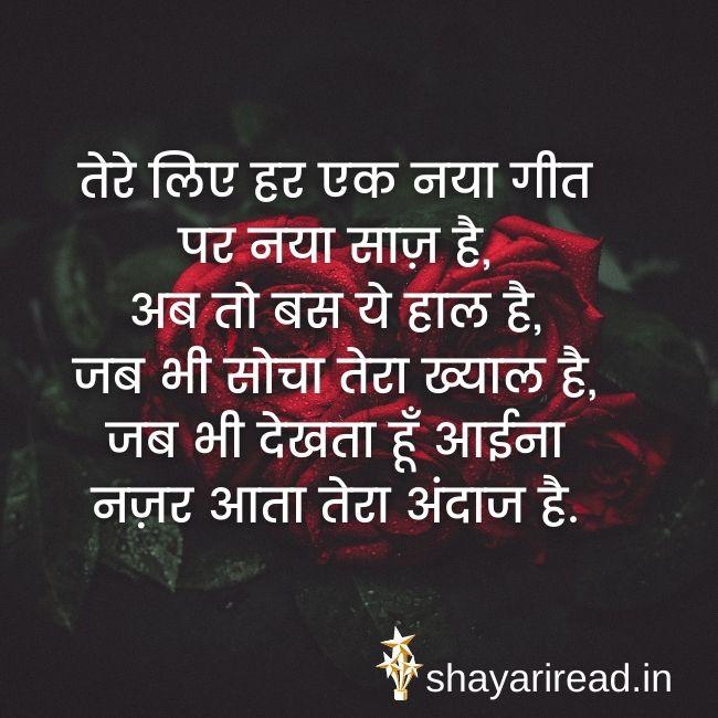 Romantic Shayari For Husband With Image