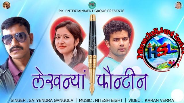 Lekhnya Founteen Song Lyrics - Satyendra Gangola