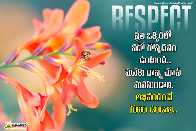 daily telugu quotes, nice words on life in telugu, life changing inspirational quotes in telugu