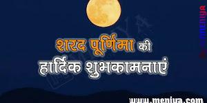 Happy Sharad Purnima 2020 Wishes, Status Images: शरद पूर्णिमा का चांद आपकी जिंदगी को जगमगाए, भेजें ये शानदार कोट्स व मैसेज