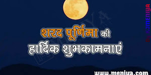Sharad Purnima 2020, Wishes, Images, Greetings, Quotes, SMS, Facebook & Whatsapp Status