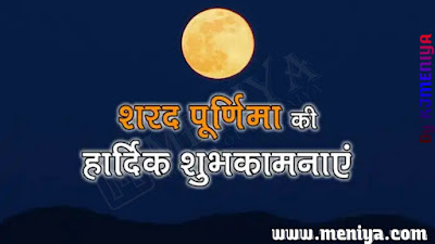 spiritual,religion,Sharad Purnima 2020, Sharad Purnima Wishes, Sharad Purnima Images, Sharad Purnima Greetings, Sharad Purnima WhatsApp Wishes,Lifestyle and Relationship,Spirituality,Religion