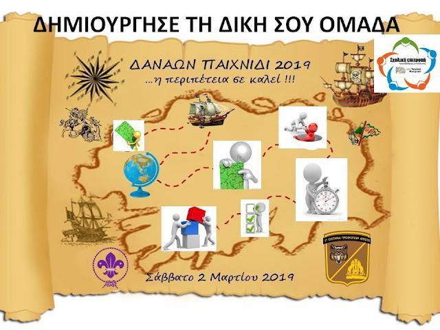 """Άργος: Περισσότερα από 250 παιδιά συμμετείχαν στο """"Δαναών Παιχνίδι 2019"""""""