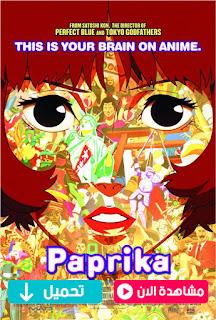 مشاهدة وتحميل فيلم Paprika 2006 مترجم عربي