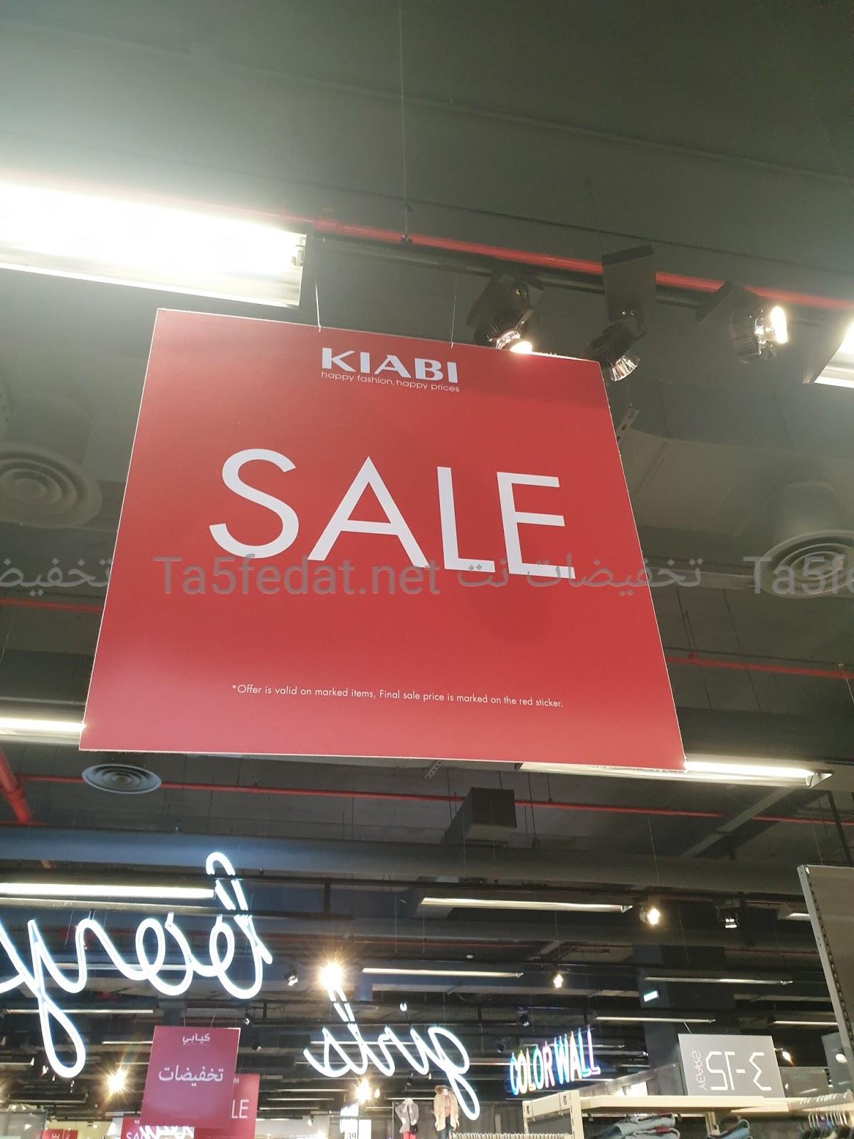 d5a0007b1 ... ماركات الملابس الفرنسية حيث تمتاز بالذوق الفرنسي البسيط والأنيق وجودة  خامات عالية ، كما توفر ماركة كيابي KIABI العديد من الازياء الرجالية  والنسائية ...