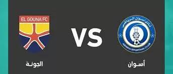 +++ مباراة اسوان والجونة مباشر 23-4-2021 الجونة ضد اسوان في كأس مصر