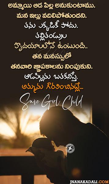 girl child quotes in telugu-telugu best quotes-life quotes in telugu