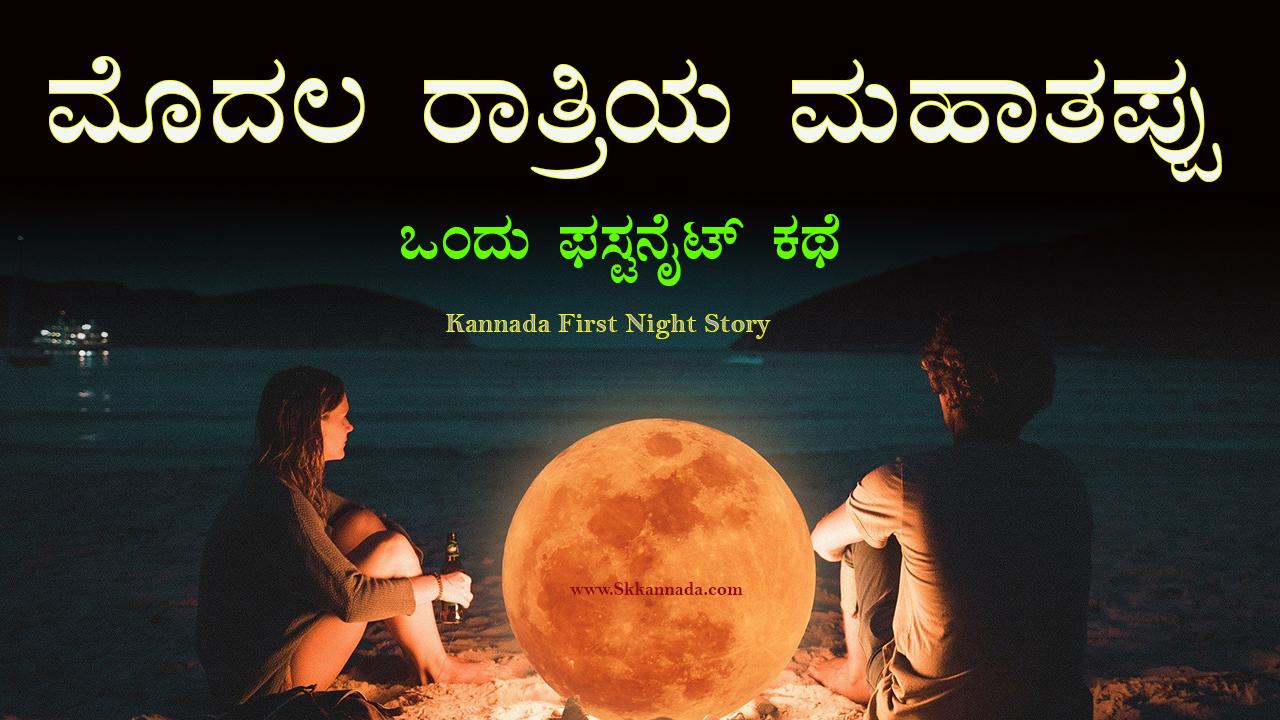 ಒಂದು ಫಸ್ಟನೈಟ್ ಕಥೆ - ಮೊದಲ ರಾತ್ರಿಯ ಮಹಾತಪ್ಪು - Kannada First Night Story - First Night Stories in Kannada