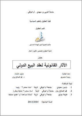 مذكرة ماستر: الآثار القانونية لعقد البيع الدولي PDF
