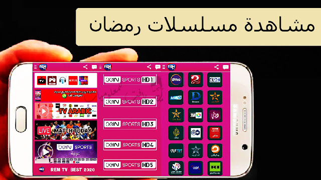 افضل تطبيق لمشاهدة مسلسلات رمضان