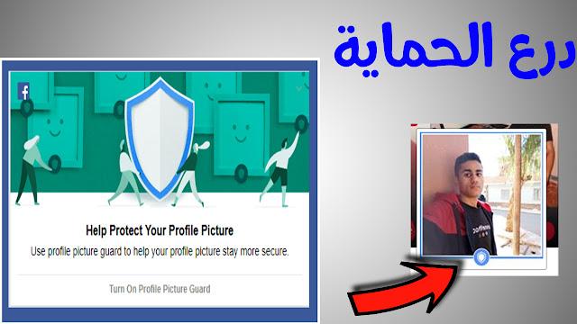 اضافة درع الحماية الان لحسابك القديم أو الجديد بسهولة على الفيسبوك 2018
