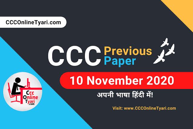 Ccc Model Paper 10 November 2020 In Hindi Pdf, Ccc Solved Paper 10 November 2020 In Hindi Pdf, Ccc Solved Paper 10 Nov. 2020 Pdf Download, Ccc Question Paper 10 November 2020 Download,