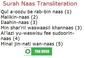 Suran Naas easy transliteration