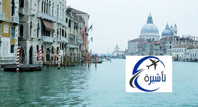 تاشيرة ايطاليا   طريقة الحصول علي  تاشيرة ايطاليا بكل سهولة.