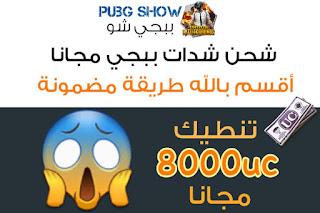 8000UC FREE PUBG MOBILE