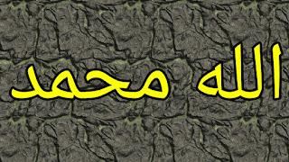 Allah-muhammad-10