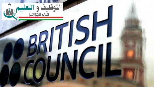 المجلس الثقافي البريطاني في الجزائر