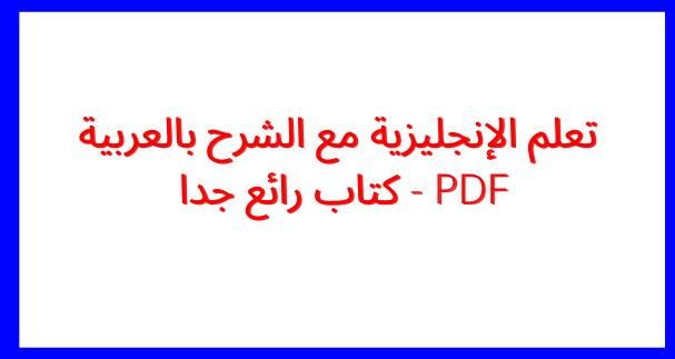 تعلم الإنجليزية مع الشرح بالعربية PDF - كتاب رائع جدا