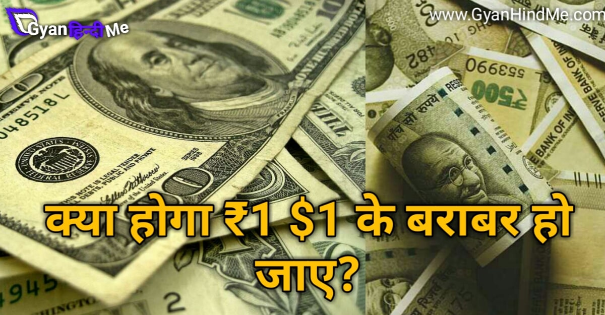 if one dollar equals one rupee in hindi