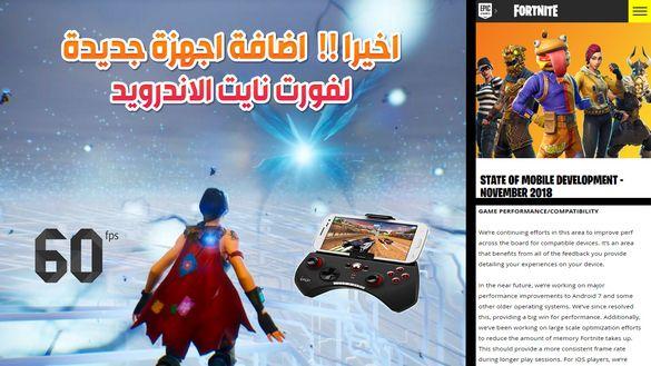رسميا !! اضافة اجهزة جديدة للعبة فورت نايت للاندرويد !! اضافة يد التحكم و اشياء خرافية للعبة !!
