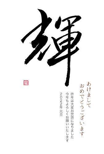和風デザインの年賀状「輝の筆文字」