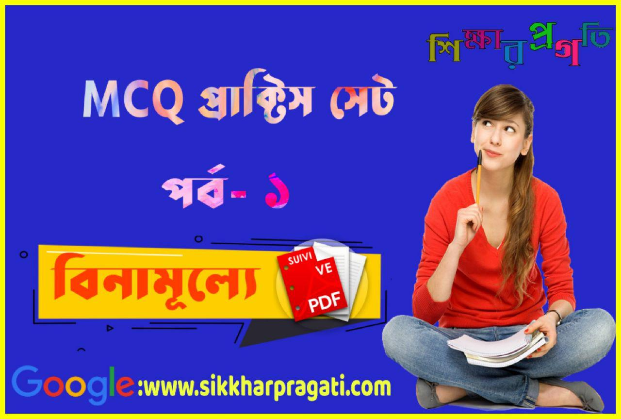 Mcq Question In Bengali | Bangla Mcq Question And Answer
