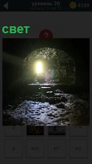 Темный тоннель с обшарпанными стенами и в конце его горит свет
