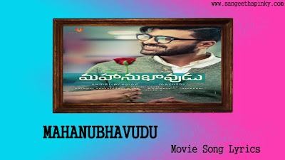 mahanubhavudu-telugu-movie-songs-lyrics