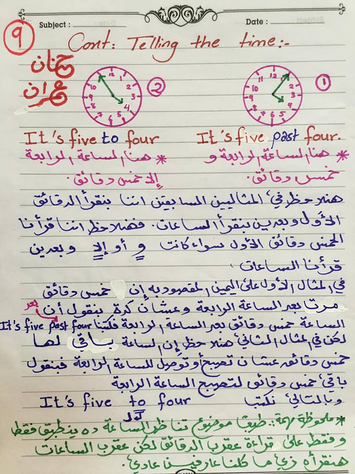 شرح الساعه الانجليزيه 10
