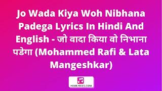 Jo Wada Kiya Woh Nibhana Padega Lyrics In Hindi And English - जो वादा किया वो निभाना पडेगा (Mohammed Rafi & Lata Mangeshkar)