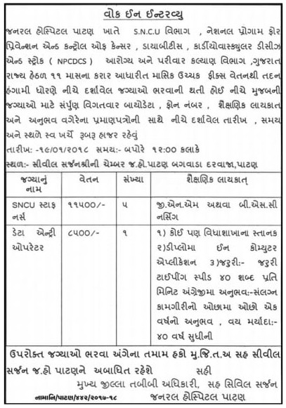 general-hospital-patan-recruitment-2018