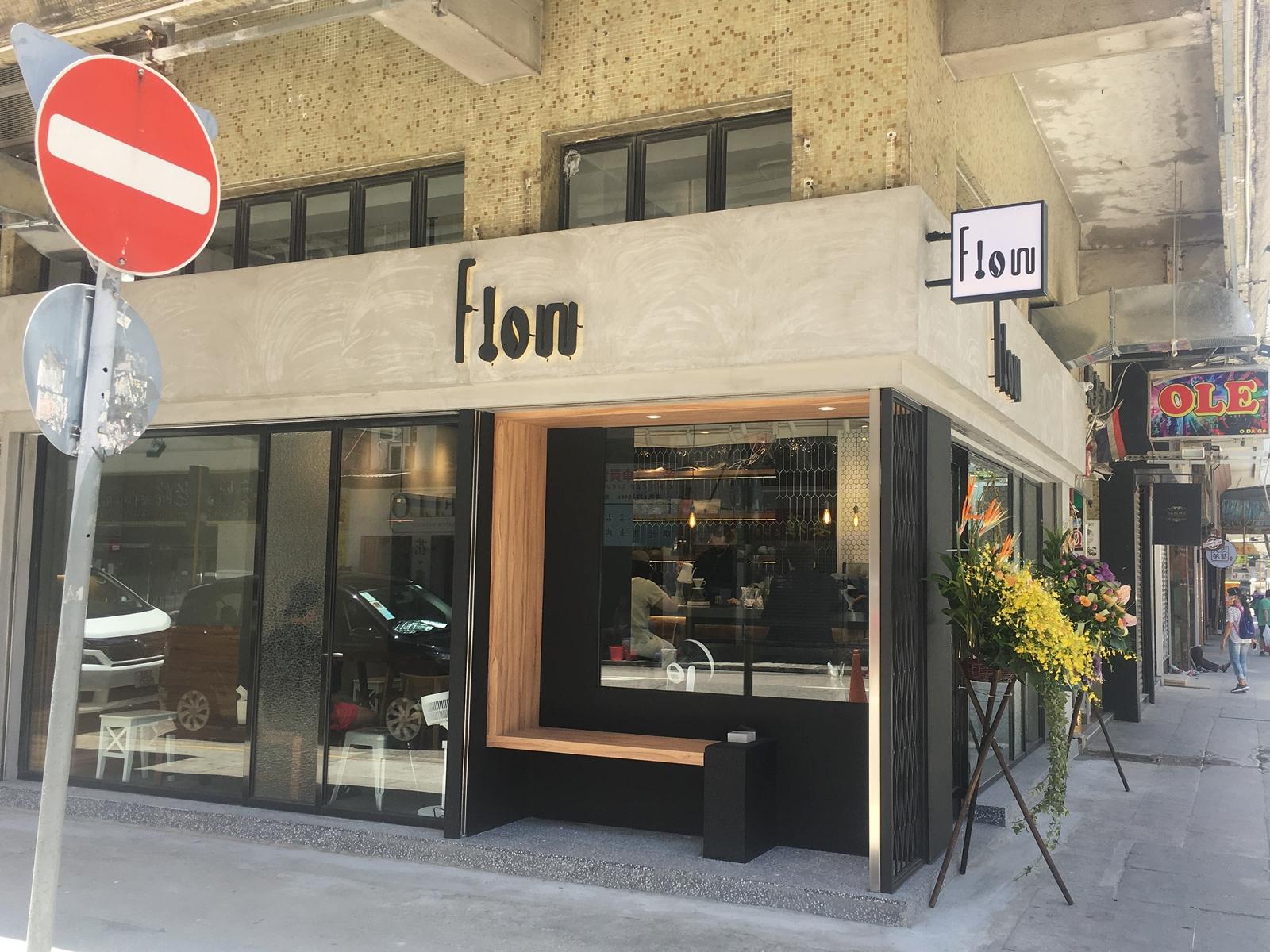 [香港咖啡店] 深水埗Cafe   Flow coffee bar:主打手沖咖啡 細嚐咖啡豆風味   《早餐女皇之蔬食日常》