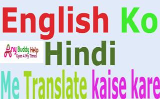 english ko hindi me translate kaise kare anybuddyhelp