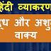 अशुद्ध वाक्यों के शुद्ध वाक्य (Hindi Grammar shudh ashudh shabd)