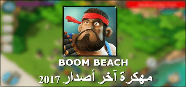 تحميل لعبة بوم بيتش boom beach مهكرة آخر أصدار 2019 نقود و جواهر لا تنتهي