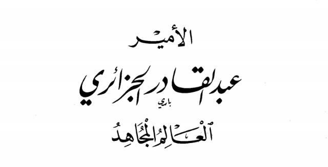 مذكرات الأمير عبد القادر pdf