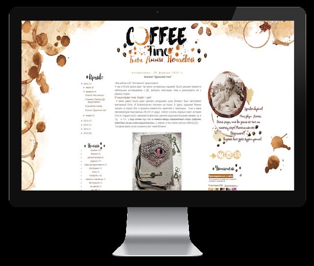 Кофе) много кофе в блоге)