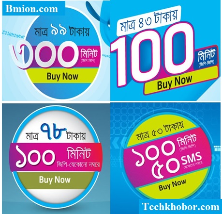 grameenphone-talktime-voice-bundle-gp-to-gp-or-any-local-operator-recharge-based-and-activation-codes