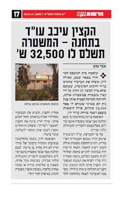 """הקצין עיכב עו""""ד בתחנה - המשטרה תשלם לו  32,500 ש' , אבי כהן , ישראל היום, 03.01.2021"""
