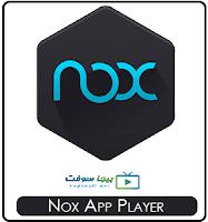 تحميل محاكي nox player