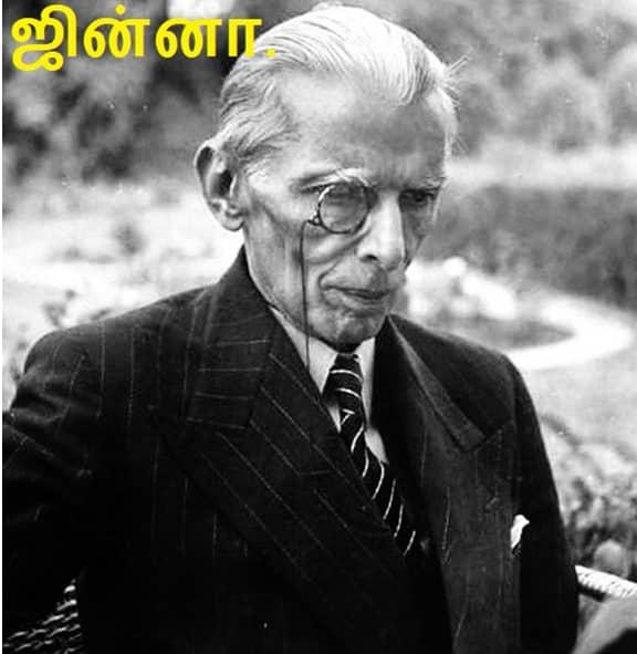 முகமது அலி ஜின்னா - Muhammad Ali Jinnah - பகுதி 7.