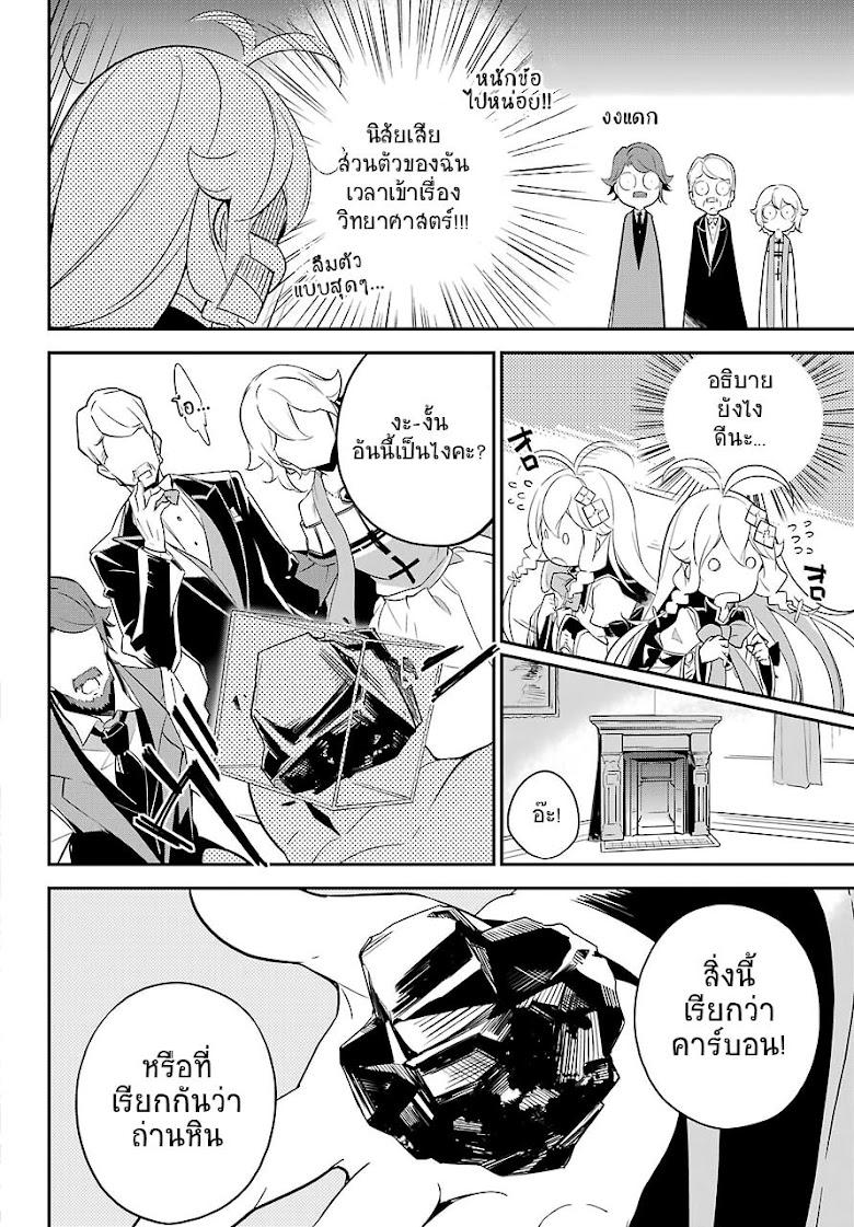 Chichi wa Eiyuu, Haha wa Seirei, Musume no Watashi wa Tenseisha - หน้า 15