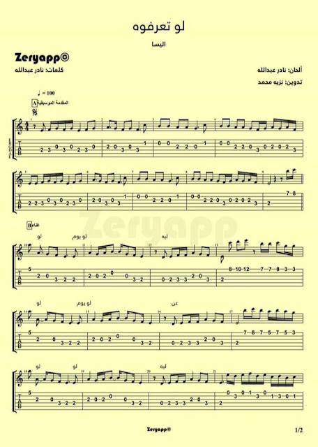 نوتة موسيقية اغنية إليسا لو تعرفوه تدوين نزيه محمد ألحان وكلمات نادر عبد الله