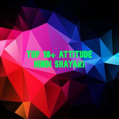 Top 10+ Attitude Hindi Shayari