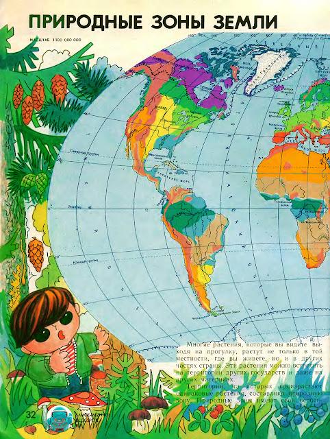 Мир вокруг нас географический атлас для детей 1991 год. Детские книги СССР список советские старые из детства. Детские книги СССР библиотека советские старые из детства. Музей советских книг для детей СССР старые из детства. Каталог детские книги СССР советские старые из детства. Детские книги СССР советские онлайн библиотека старые из детства. Советские детские книги сайт СССР старые из детства.