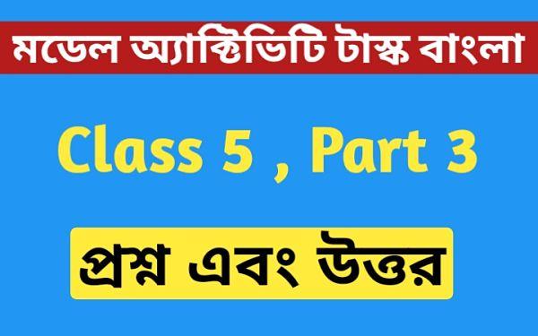 পঞ্চম শ্রেণীর বাংলা মডেল অ্যাক্টিভিটি টাস্ক এর সমস্ত প্রশ্ন এবং উত্তর পার্ট 3 । Class 5 Bengali Activity Task Part 3 । হাবু থানায় নালিশ জানাতে গিয়েছিল .. । News Katha