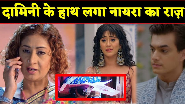 High Voltage Drama : Post Naira's abortion revelation angry Kartik manhandles Naira in YRKKH